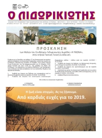 dekemvrios-2018